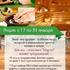 Акции Wellness-центра 17-31 января