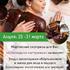 АКЦИЯ WELLNES-ЦЕНТРА с 25 - 31 марта