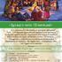 """""""Турнир в честь 12 месяцев"""" - детский праздник 18-20 января"""